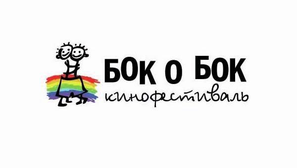 Hjälp oss stödja Side by Side i Ryssland!
